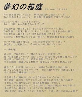 夢幻の箱庭.JPG